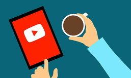 ວິທີດາວໂຫຼດວິດີໂອໃນ YouTube ໄວ້ເບິ່ງຕອນອອບລາຍ ເພື່ອປະຢັດຄ່າອິນເຕີເນັດ