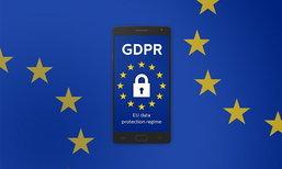 ການປະກາດໃຊ້ກົດຄຸ້ມຄອງຂໍ້ມູນສ່ວນຕົວ GDPR ຂອງ EU ຈະສົ່ງຜົນກະທົບຕໍ່ປະເທດຕ່າງໆທົ່ວໂລກ