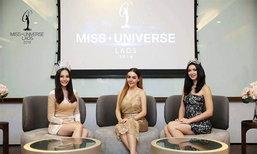 ປີນີ້ບໍ່ທຳມະດາ! Miss Universe Laos ຈັບມືນາງງາມໄທ-ນາງງາມຈັກກະວານ ຮ່ວມຝຶກແອບຜູ້ເຂົ້າປະກວດ