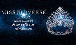 ເຜີຍເງື່ອນໄຂຜູ້ສະໝັກເຂົ້າຄັດເລືອກ Miss Universe Laos 2018 ຕ້ອງເປັນຄົນແນວໃດຈຶ່ງຈະສະໝັກໄດ້?