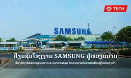 ຢ້ຽມຊົມໂຮງງານຜະລິດສະມາດໂຟນ Samsung ກາຣັນຕີເລື່ອງຄວາມປອດໄພ ແລະ ຄຸນນະພາບຂອງຕົວເຄື່ອງ