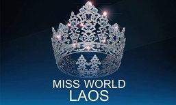 ເຜີຍໂສມ ມຸງກຸດ Miss World Laos 2018 ມູນຄ່າກວ່າ 100 ລ້ານກີບ