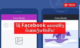 ຮູ້ແລ້ວບໍ່ວ່າ ບໍ່ມີເງິນ ຫຼື ແພັກເກັດເນັດໝົດ ກໍສາມາດໃຊ້ Facebook ໄດ້ຟຣີ ບໍ່ເສຍເງິນຈັກກີບ