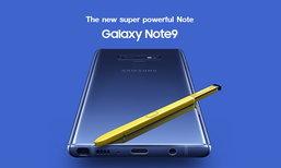 9 ຢ່າງນີ້ ທີ່ເຮັດໃຫ້ເຮົາຕ້ອງຊື້ Samsung Galaxy Note9 ເທົ່ານັ້ນ!