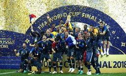 ອັບເດດ FIFA Ranking 2018 ຝຣັ່ງຂຶ້ນບັນລັງເບີ 1 ຂອງໂລກ ທີມຊາດລາວ ອັນດັບຄົງທີ່ 178