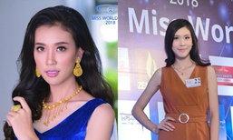 ເມ ໄຊປັນຍາ ເຜີຍຄວາມຮູ້ສຶກ ທີ່ຜ່ານເຂົ້າຮອບ 20 ຄົນ Miss World Laos 2018