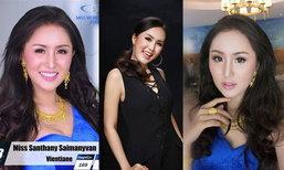 """ຈັບເຂົ່ານັ່ງລົມ """"ຢຸ້ຍ ສັນທະນີ"""" ໜຶ່ງໃນຜູ້ເຂົ້າປະກວດ Miss World Laos 2018 ທີ່ໂປຣຟາຍບໍ່ທຳມະດາ"""