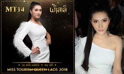 """ເປີດວາບສາວງາມຈາກແຂວງຜົ້ງສາລີ """"ອາຕ້າ ເພັງຄຳວົງ"""" ໂຕເຕັງຈາກກອງປະກວດ Miss Tourism Queen Laos 2018"""