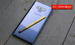 Samsung Galaxy Note9 ສີ Ocean Blue ຂາຍດີຈົນຂາດຕະຫຼາດ ຫຼ້າສຸດກັບມາວາງຂາຍຄືນທົ່ວປະເທດແລ້ວ