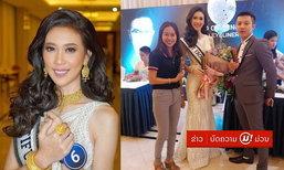 ເມ ເນລະມິດ ຄວ້າລາງວັນສາວໜ້າໃສ ພ້ອມບອກເຮັດດີທີ່ສຸດແລ້ວ miss world laos 2018