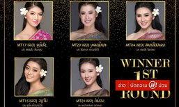 ນາງສາວ Miss Tourism Queen ຈາກ 5 ແຂວງ ຊະນະຈາກກິດຈະກຳພິເສດ Queen Battle ຮອບທີ 1