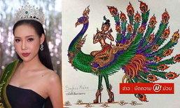 """ເຜີຍພາບຊຸດປະຈຳຊາດ Miss Grand Laos 2018 """"ຊຸດນາງສັງຂານລາວ"""""""