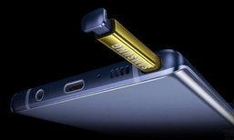"""Samsung Galaxy Note9"" ໄດ້ອັບເດດເຟີມແວ ປັບປຸງຄວາມສາມາດຂອງກ້ອງໃຫ້ເຮັດວຽກໄດ້ດີຂຶ້ນ"