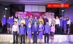 ເລີ່ມຄັດເລືອກ 20 ນາງສາວ Miss International Laos 2018 ໃນວັນທີ 4 ຕຸລານີ້