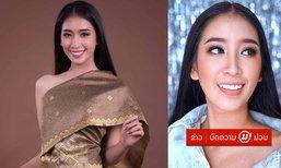 """ສ່ອງ ນ້ອງ """"ຟີຟ້າ"""" ສາວໜ້າຄົມໄວ 18 ປີ ໜຶ່ງໃນຜູ້ຮ່ວມຊີງມຸງກຸດ Miss International Laos 2018"""