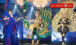 ນົບພະລັດ ອວດອ້າງຊຸດເອກະລັກປະຈຳຊາດລາວໃນເວທີ Miss Grand International ຊີງໄຊກັບ 75 ປະເທດ