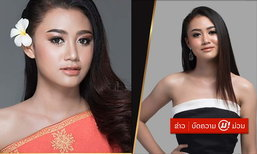 """""""ແນນ ສຸວະນັນ"""" ທູດວັດທະນະທຳນະຄອນຫຼວງວຽງຈັນ ໜຶ່ງໃນຜູ້ເຂົ້າປະກວດ Miss Tourism Queen Laos 2018"""