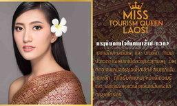 """""""ອາຕາ ລາວັນ"""" ທູດວັດທະນະທຳແຂວງຜົ້ງສາລີ ໜຶ່ງໃນຜູ້ເຂົ້າປະກວດ Miss Tourism Queen Laos 2018"""