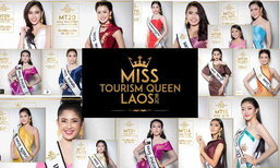 ກອງປະກວດ Miss Tourism Queen Laos 2018 ເປີດໃຫ້ມວນຊົນຮ່ວມຕັ້ງຄຳຖາມ ເພື່ອໃຊ້ໃນຮອບຕັດສິນ