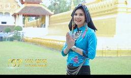 ເຖິງເວລາທີ່ລໍຄອຍ! ລາຍການ Miss Tourism Queen Laos the Reality ກຽມລະເບີດຄວາມເລີດ 7 ພະຈິກນີ້