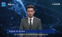 ຈີນເປີດໂຕນັກຂ່າວຫຸ່ນຍົນພະລັງ AI ຄັ້ງທຳອິດຂອງໂລກ ບໍ່ຕ້ອງໃຊ້ຄົນແທ້ລາຍງານຂ່າວ