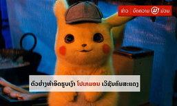 ມາແລ້ວ! ຕົວຢ່າງທຳອິດຂອງ POKÉMON Detective Pikachu ຮູບເງົາໂປເກມອນເວີຊັນຄົນສະແດງ