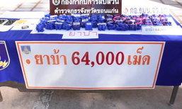 ຕຳຫຼວດຂອນແກ່ນ ຈັບຊາວລາວ 2 ຄົນ ຂະນະລໍຖ້າສົ່ງຢາບ້າ 64,000 ເມັດ