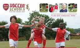ຄັ້ງທຳອິດ! ສຕລ ຈັບມື Arsenal Soccer Schools ກຽມເປີດຝຶກສອນທັກສະບານເຕະແກ່ເຍົາວະຊົນລາວ