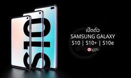 Samsung ເປີດໂຕ Galaxy S10 / S10e / S10+ ສະເປັກຈັດເຕັມ ພ້ອມຟີເຈີໃໝ່ໆຫຼາຍຢ່າງ
