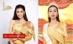 """ເປີດປະຫວັດ """"ກັນລະຍານີ ໂພທິມາດ"""" ຫຼື """"ປໍ້ ຕະການ"""" ກ່ອນມາເປັນ Miss Queen Laos ຮ່ວມປະກວດເວທີສາກົນ"""