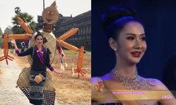 ສຸດຍອດ! ມິມີ່ ຄວ້າລາງວັນ ການອອກແບບຕາມພູມປັນຍາທ້ອງຖິ່ນດີເດັ່ນ ເວທີ Miss Planet International
