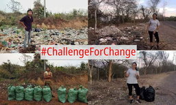 ກິດຈະກຳດີເດັ່ນແຫ່ງປີ #ChallengeForChange ທ້າຄົນທົ່ວໂລກລົງມືເກັບຂີ້ເຫຍື້ອ ສ້າງໂລກໃຫ້ໜ້າຢູ່