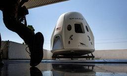 """ແຄັບຊູນອະວະກາດຂອງ """"SpaceX"""" ເດີນທາງກັບສູ່ໂລກແລ້ວ"""