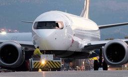 ເຮືອບິນ ໂບອິ້ງ 737 ແມັກ 8 ທີ່ເກີດອຸບັດເຫດຫຼ້າສຸດ ລາຄາເທົ່າໃດ?