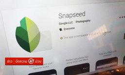 ຕ້ອງມີຕິດເຄື່ອງ! Snapseed ແອັບແຕ່ງຮູບຟຣີ ທີ່ມີຜູ້ດາວໂຫຼດກວ່າ 100 ລ້ານຄັ້ງໃນ Play Store