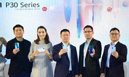 ຫົວເຫວີຍເປີດໂຕ Huawei P30 Series ສະມາດໂຟນທີ່ມີກ້ອງຖ່າຍຮູບສຸດລໍ້າ ຢ່າງເປັນທາງການໃນລາວ!