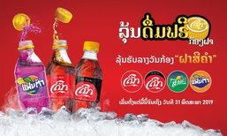 ລຸ້ນດື່ມຟຣີກ້ອງຝາກັບ Coca-Cola Laos ເປີດຝາສີທອງແລ້ວເຫັນລາງວັນ ແລກຮັບເຄື່ອງດື່ມໄດ້ທັນທີ