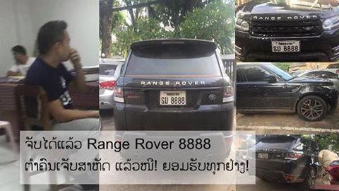 ໄປບໍ່ລອດ Range Rover 8888 ທີ່ຕຳແລ້ວໜີ