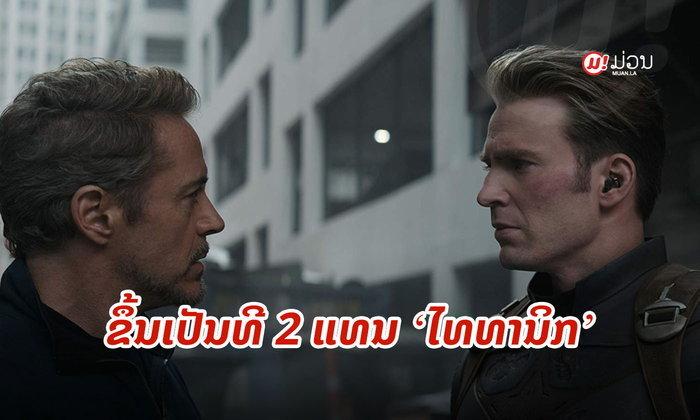 """""""Avengers: Endgame"""" ແຊງຂຶ້ນເປັນອັນດັບ 2 ຮູບເງົາລາຍໄດ້ດີໃນປະຫວັດຕິການ ແທນທີ່ """"Titanic"""""""