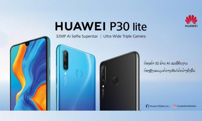 ລວມຈຸດເດັ່ນ Huawei P30 Lite ສະມາດໂຟນລຸ້ນນ້ອງສະເປັກສູງລາຄາປະຢັດ