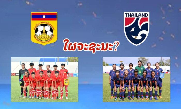 [Muan! vote] ຄິດວ່າໃຜຈະໄດ້ເປັນແຊ້ມ AFF U-15 Girls' Championship 2019?