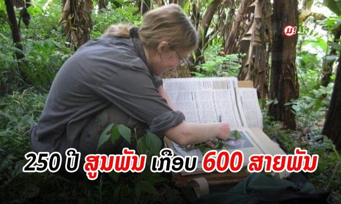 ນັກວິໄຈເຜີຍ 250 ປີທີ່ຜ່ານມາ ມີພັນພືດສູນພັນໄປແລ້ວເກືອບ 600 ສາຍພັນ