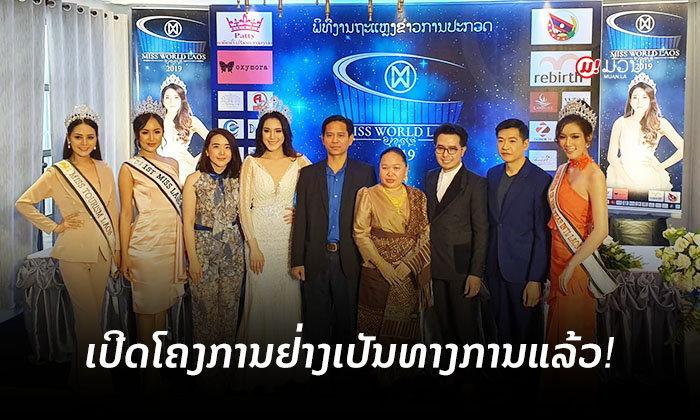 Miss World Laos 2019 ປະກາດເປີດໂຄງການຢ່າງເປັນທາງການແລ້ວ!