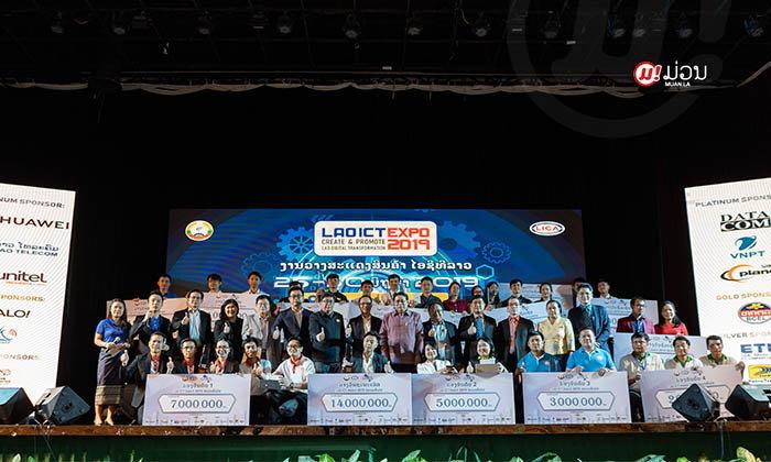 ສຸດຍອດຜະລິດຕະພັນໄອຊີທີຈາກສີມືຄົນລາວ ໄດ້ຮັບລາງວັນໃນການແຂ່ງຂັນ Lao ICT Awards 2019