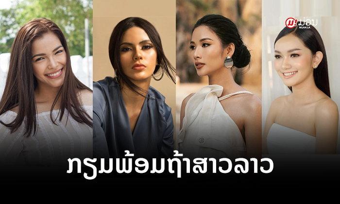 ເສັ້ນທາງສູ່ MU2019: 7 ຊາດອາຊຽນໄດ້ນາງງາມສົ່ງອອກເວທີ Miss Universe 2019 ແລ້ວ ຍັງແຕ່ລາວເທົ່ານັ້ນ