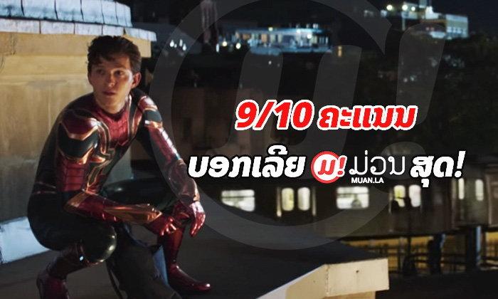 ຣີວິວ Spider-Man: Far From Home ເອົາໄປເລີຍ 9/10 ບອກເລີຍວ່າ ມ່ວນສຸດ!