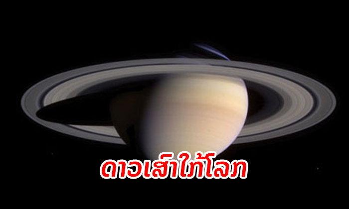 """ຊວນເບິ່ງ """"ດາວເສົາໃກ້ໂລກທີ່ສຸດໃນຮອບປີ"""" 9 ກໍລະກົດ 2019 ນີ້"""