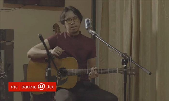 ໜຸ່ມລາວເດີນທາງຄົ້ນຫາປະສົບການໃໝ່ ຜ່ານເຂົ້າຮອບອໍດິຊັນສົດ ລາຍການ The Voice Thailand