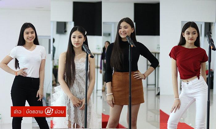 ຄັດເລືອກ Miss Teen Laos 2019 ຟົດຟື້ນ ໄວລຸ້ນສາວລາວຮ່ວມສະໝັກຊີງມຸງກຸດກັນເຕັມ