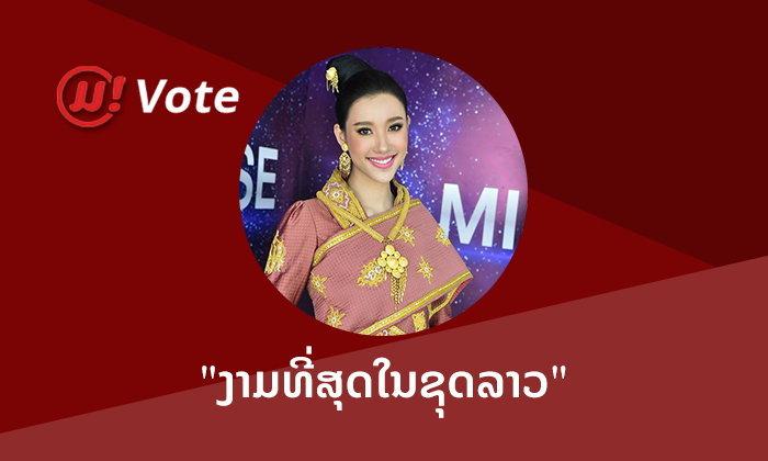 """Muan! vote: """"ວິຈິດຕາ ພອນວິໄລ"""" ຖືກໂຫວດໃຫ້ເປັນ """"ສາວງາມທີ່ສຸດໃນຊຸດໄໝລາວ"""" ຈາກຜູ້ອ່ານ muan.la"""